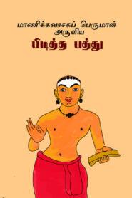 Piditha Pathu Tamil PDF Book