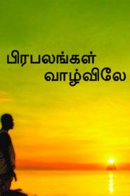 Pirabalangal Vazhvile Tamil PDF Book
