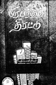 Pirapantat Tiraddu Tamil PDF Book