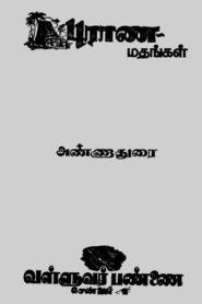 Puraand A Matang Gal Tamil PDF Book