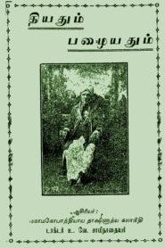Putiyathum Pazhaiyathum Tamil PDF Book
