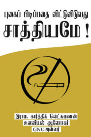 Quit Smoking Tamil PDF Book