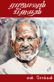 Rajavum Pirarum Tamil PDF Book