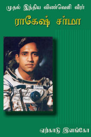 Rakesh Sharma Tamil PDF Book