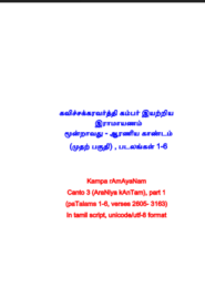 Ramayanam Aranya Kandam Part-1 and 2 Tamil PDF Book