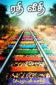 Rathi Veethi Tamil PDF Book