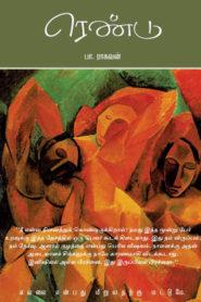 Rendu Tamil PDF Book