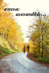 Salai Valaivil Tamil PDF Book