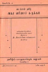 Sanskrit Tamil Dictionary By Nilambikai