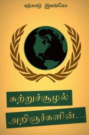 Scientist Environmental Tamil PDF Book