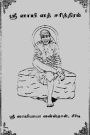 Shirdi Sai Baba Satcharitra Tamil PDF Book