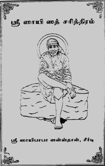 sri sai satcharitra tamil book pdf