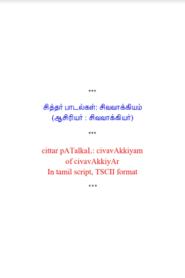 Siddhar Padalkal – Sivavakkiyar Tamil PDF Book