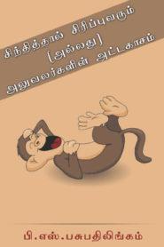 Sindhithal Sirippu Varum Tamil PDF Book