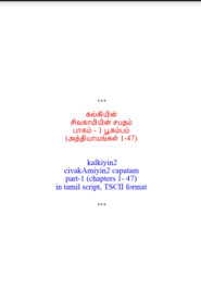 Sivagamiyin Sabatham Part-1 By Kalki Krishnamurthy