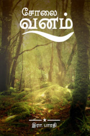 Solaivanam Poems Tamil PDF Book