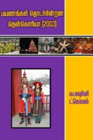 South Korea Travelogue Tamil PDF Book