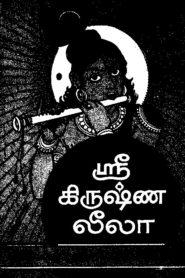 Sri – Krishna Tamil PDF Book