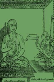 Sri Thathvanirnd Ayam Tamil PDF Book