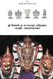 Sri Venkatesa Suprabhatam Tamil PDF Book