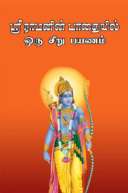 Sriramanin Pathaiyil Oru Siru Payanam Tamil PDF Book