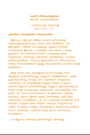 Swami Vivekananda Chicago Speech in Tamil PDF Book