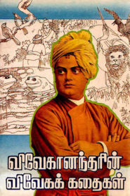 Swami Vivekananda Stories Tamil PDF Book