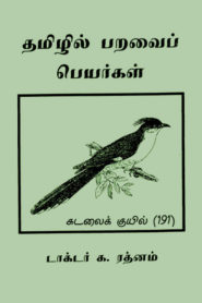 Tamil Birds By Rathnam