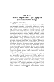 Tamil Computer Book Web Design Tamil PDF Book