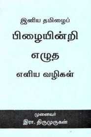 Tamil Ilakkanam 2 By Thirumurugan