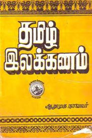 Tamil Ilakkanam By Navalar