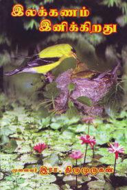 Tamil Ilakkanam – Thirumurugan Tamil PDF Book