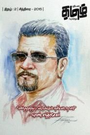 Tamil Magazine 2 Tamil PDF Book