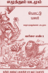Tamil Writing By Yogaraja