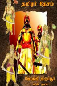 Tamilar Desam Tamil PDF Book