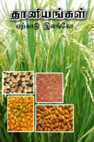 Thaniyangal Tamil PDF Book