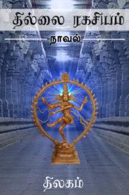 Thillai Ragasiyam Tamil PDF Book