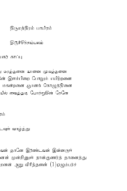 Thirumanthiram Part 01-10 By Thirumoolar