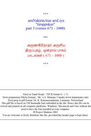 Thiruppugal Part 03-04 By Sri Arunagirinathar