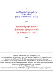 Thiruppugal Part 03-04 By Sri Arunagirinathar