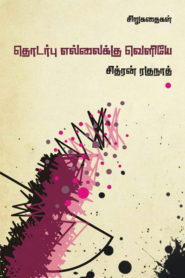 Thodarbu Ellaikku Veliyae Chithran Raghunath Tamil PDF Book