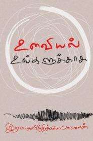 Ulaviayl Tamil PDF Book