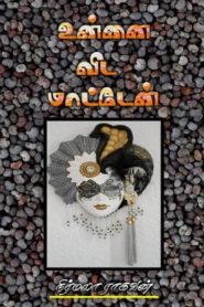 Unnai Vida Matten Tamil PDF Book
