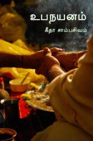 Upanayanam Tamil PDF Book