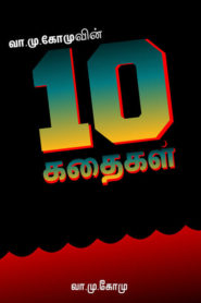 Vaamuko 10 Stories Tamil PDF Book