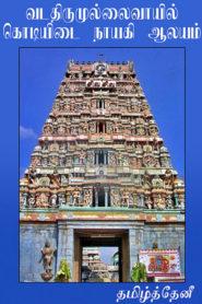 Vadathirumullaivayil Kodiyidai Nayagi Alayam Tamil PDF Book