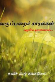 Vagupparai Saralgal Tamil PDF Book