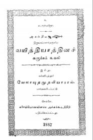 Vaidya Ratna Tamil PDF Book