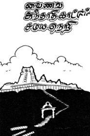 Vainava Andhadhi Tamil PDF Book