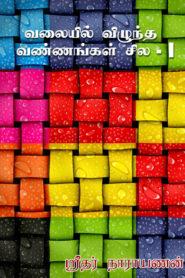 Valaiyil Vizhunda Ennangal Tamil PDF Book